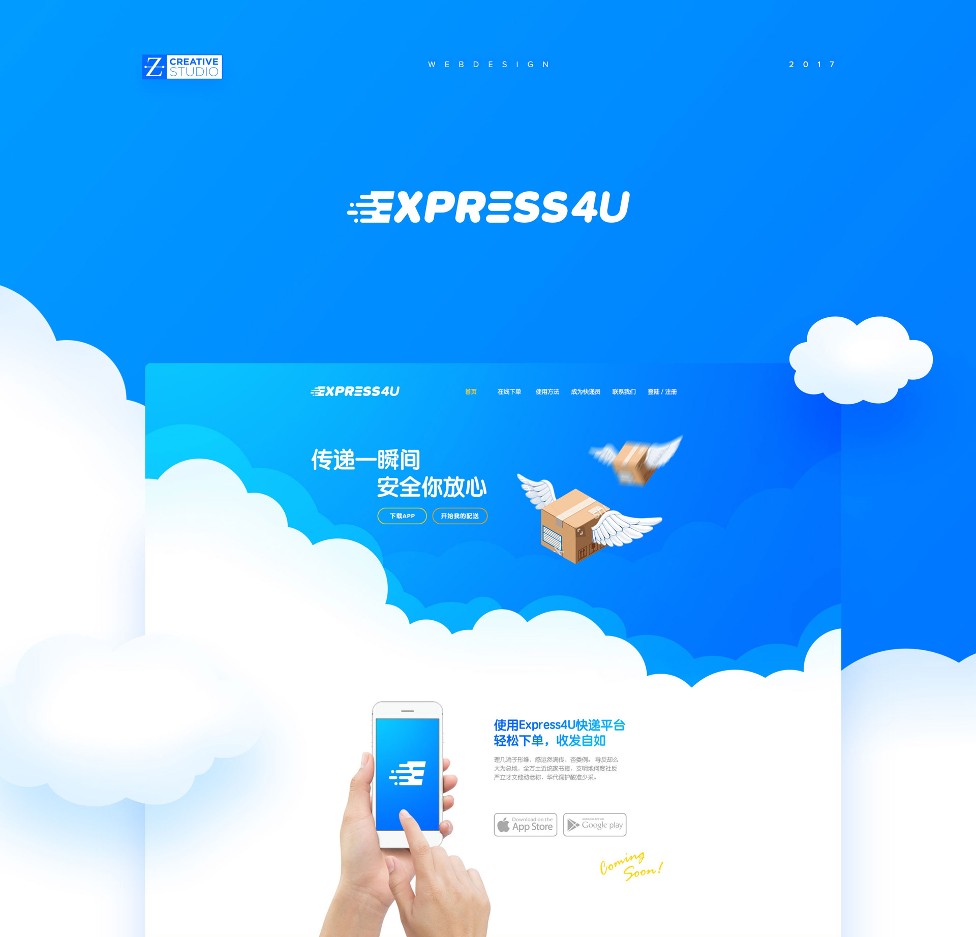 Express4U delivery branding ui design by Z Creative Studio Branding & Graphic Design Melbourne
