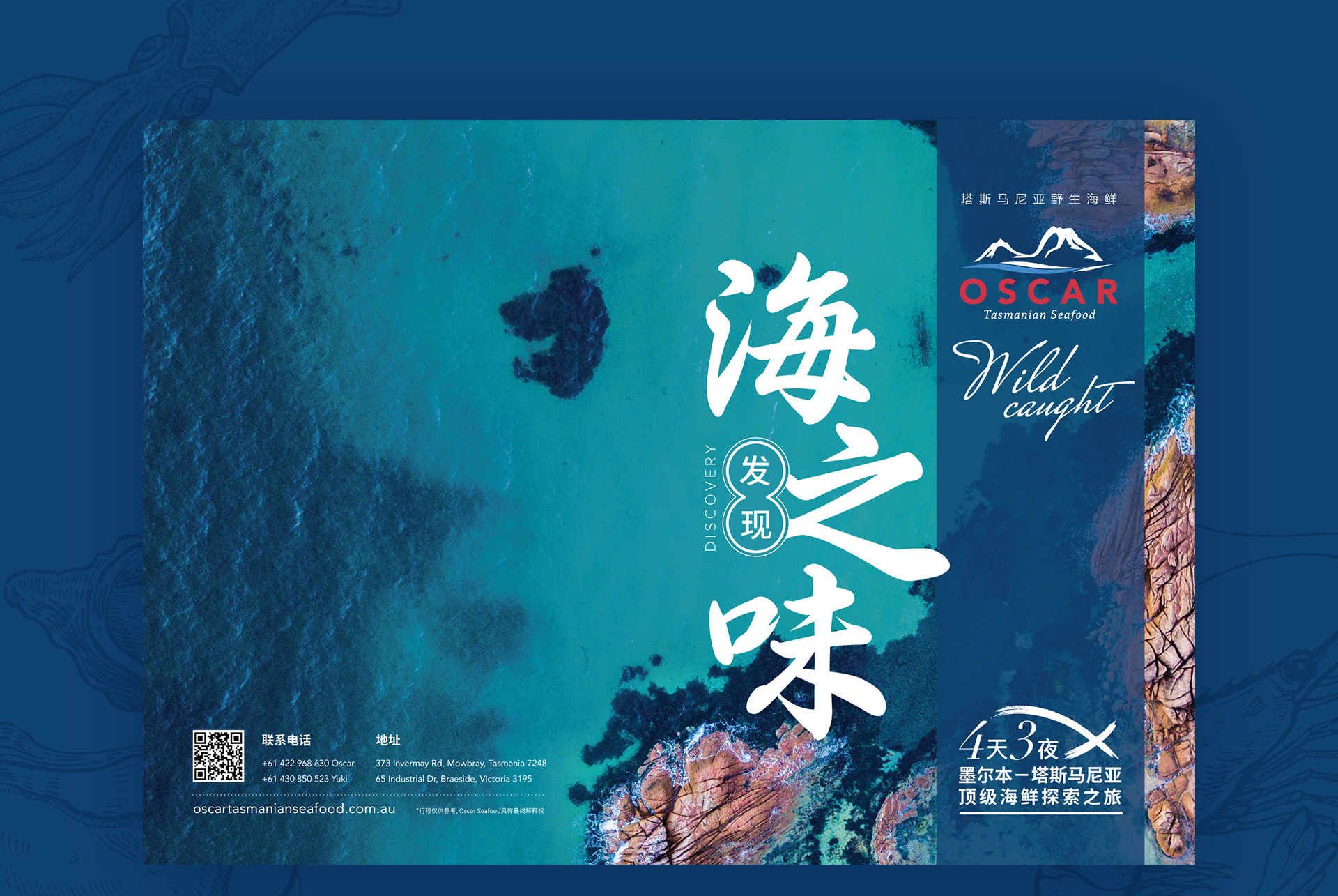seafood tour brochure design by Z Creative Studio Branding & Graphic Design Melbourne